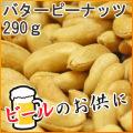 バターピーナッツ 【290g】 [千葉県産落花生]