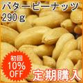 【定期購入】 バターピーナッツ 【290g】 [千葉県産落花生]