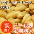 【定期購入】【送料込】【メール便】 バターピーナッツ 【330g】 [千葉県産落花生]