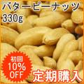 【定期購入】 バターピーナッツ 【330g】 [千葉県産落花生]