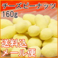 【送料込】【メール便】 チーズピーナッツ 【160g】  [千葉県産落花生]