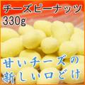 チーズピーナッツ(落花生)。粉末チーズとスキムミルクの濃厚な口付け。