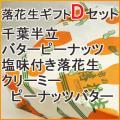 落花生ギフトDセット 【人気千葉県産落花生3種味比べ&クリーミーピーナッツバター】[贈答用]
