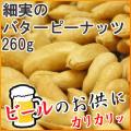 【送料込】【メール便】 細実のバターピーナッツ 【260g】 [千葉県産落花生][塩無し]