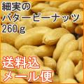 メール便バターピーナッツ