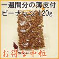 一週間分の薄皮付きピーナッツ 【120g】 [無塩素煎り][お得な中粒サイズ][千葉県産落花生]