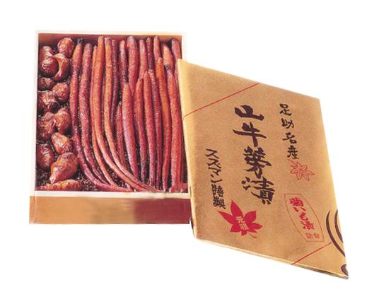 山ごぼう味噌漬・菊芋味噌漬 箱詰