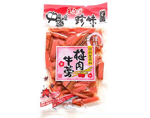 梅肉ごぼう 香嵐渓珍味