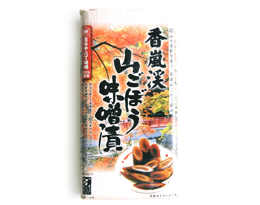 八丁味噌 香嵐渓山ごぼう味噌漬
