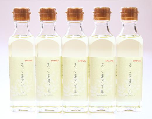 日本製えごま油お得5本セット