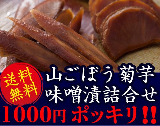 送料無料!!国産山ごぼう菊芋味噌漬詰合せ1000円ポッキリ!!