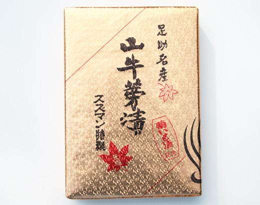 送料無料!! 山ごぼう味噌漬・菊芋味噌漬 箱詰合せ640g