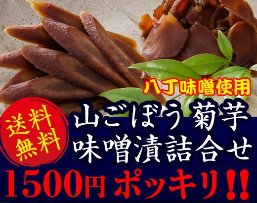 送料無料!!八丁味噌使用山ごぼう菊いも味噌漬詰合せ1500円ポッキリ!!