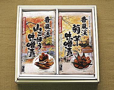 八丁味噌使用 香嵐渓山ごぼう・菊芋味噌漬詰合せ