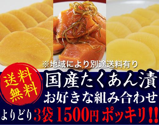 送料無料!!国産たくあん漬よりどり3袋1500円ポッキリ!!