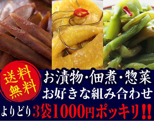 送料無料!!お漬物・惣菜よりどり3袋1000円ポッキリ!!