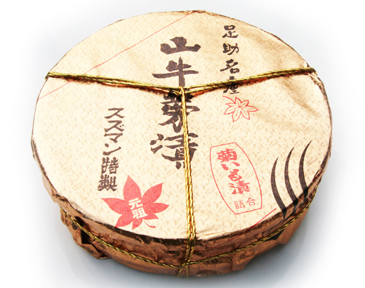 山ごぼう味噌漬・菊芋味噌漬 樽詰820g