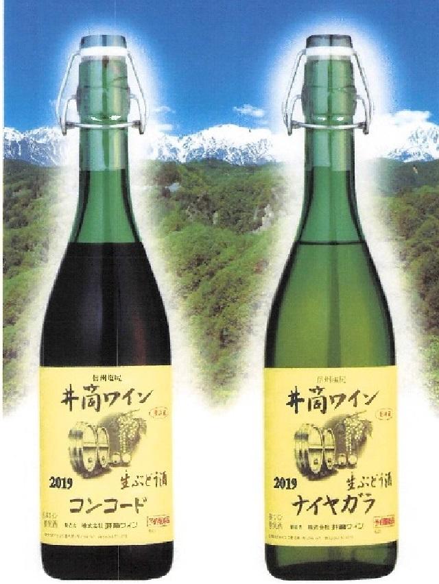 井筒ワイン 無添加生ワイン