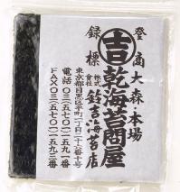 食通も唸る!焼寿司海苔 全型20枚有明産 カットサイズが選べます。5袋で送料無料!
