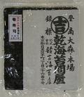 瀬戸内産  乾海苔  全型20枚 生巻用寿司海苔