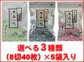 焼き海苔・味付け海苔・韓国海苔 選べる食卓サイズ 1袋(8切40枚)×5袋 ※2セットで送料無料!