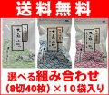選べる種類【焼海苔・味付海苔・韓国海苔】(8切×40枚)×合計10袋 ★送料無料★好きな海苔を2種類まで選べます。