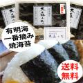 一番摘み焼き海苔