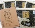 【祝事用海苔】 焼海苔5帖入り箱入りタイプ (全型10枚×5袋)