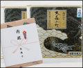 【祝事用海苔】 焼海苔2帖入り包装タイプ (全型10枚×2袋)
