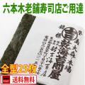 焼寿司海苔