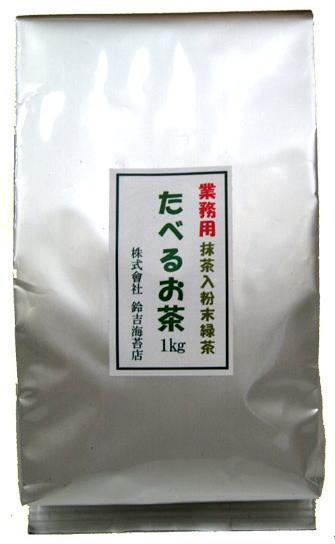 粉末茶冷水からOK無添加 たべるお茶(粉末緑茶)1kg 掛川産茶葉・宇治抹茶 使用 大森小町