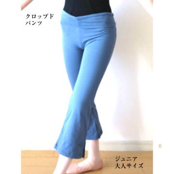 バレエ パンツ クロップド パンツ(ミニインポケット)(サイズ ジュニア大人)(B-233)