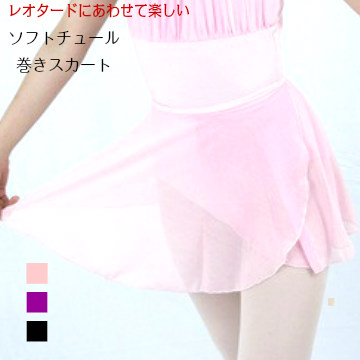 バレエ スカート ソフトチュール巻きスカート (120~160サイズ)【送料込メール便】B-239ST ●期間限定タイムセール