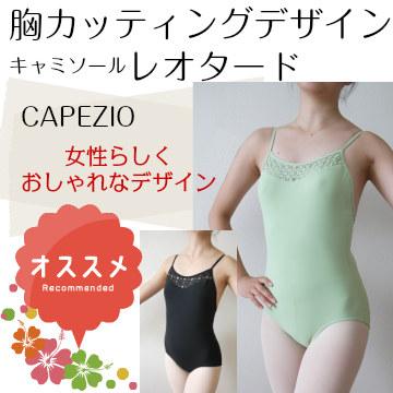 バレエレオタード CAPEZIO 胸カッティングデザインキャミソール
