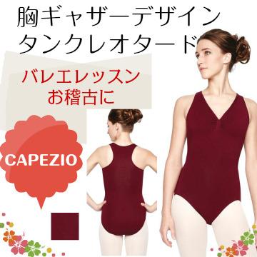 バレエレオタード CAPEZIOCA-004  胸ギャザーデザインタンクレオタード(サイズ160~170)