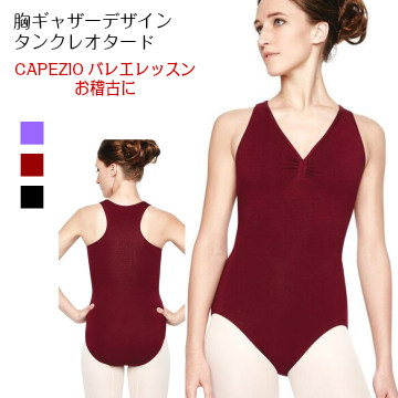 バレエレオタード CAPEZIO 胸ギャザーデザインタンクレオタード(サイズ160~170)【メール便可】 (CA-004)
