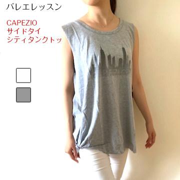 バレエ Tシャツ CAPEZIO サイドタイ シティ タンクトップ  サイズ ジュニア大人フリー150-165【メール便可】 (CA-053)