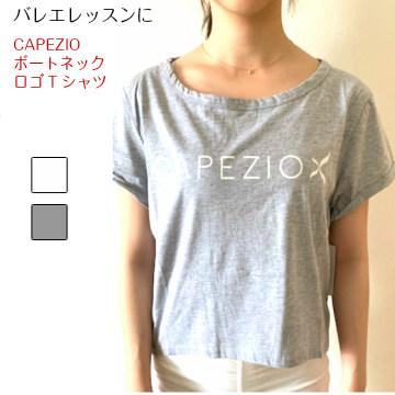 バレエ Tシャツ CAPEZIO ボートネックロゴTシャツ  サイズ ジュニア大人フリー145-165【メール便可】 (CA-054) soldout