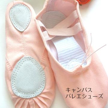バレエシューズ キャンパス (ピンク)【メール便可】(CD-007)