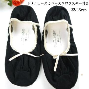 バレエ トウシューズカバー ●ブラック (スワロフスキービーズ付) 【メール便可】(JJ-001)