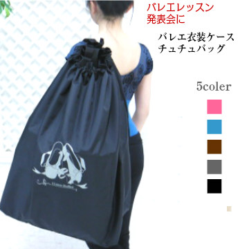 バレエ バッグ 衣装ケース(ショルダーバッグ チュチュ バッグ)【メール便可】(JJ-024)