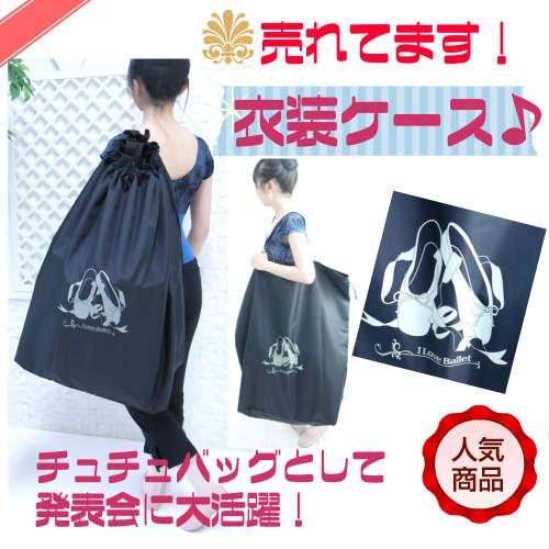 JJ-024 バレエ発表会に衣装ケース チュチュバッグ