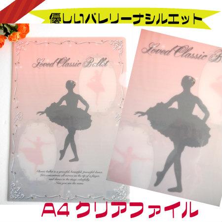 バレエ クリアファイル(A4) モノトーンバレリーナ ピンク&グレー