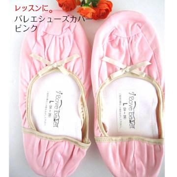 バレエ トウシューズ カバー ●ピンク 【メール便可】(JJ-047)