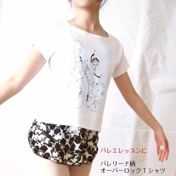 バレエTシャツ 【●送料込/メール便】オーバーロックT (バレエファンタジー)サイズ ジュニア大人フリー160)(JJ-057_so)soldout