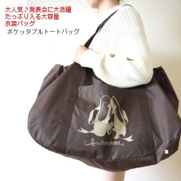 ポケッタブル巾着トートバッグ(バレエ 衣装バッグ)ブラウン【メール便可】 (JJ-060)