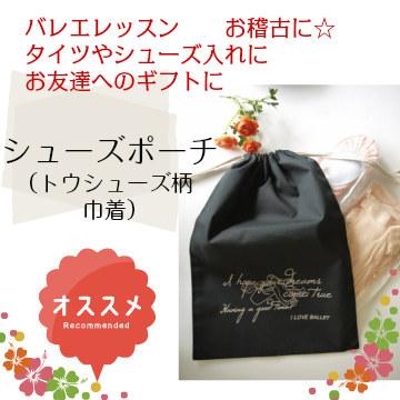 バレエ巾着(シューズポーチ バレエドリーム柄)(JJ-061)