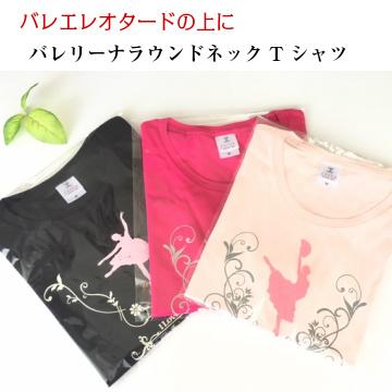 バレエTシャツ バレリーナラウンドネックTシャツ  サイズ ジュニア大人フリー160)【