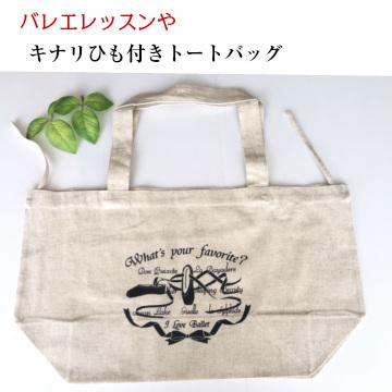 バレエ バッグ  キナリひも付きトートバッグ 【●メール便可】(JJ-082)