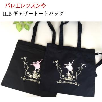 バレエ バッグ  ILBギャザートートバッグ 【●メール便可】(JJ-083)